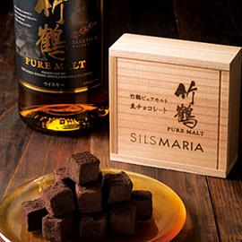 シルスマリア「竹鶴生チョコレート」